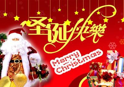 Yongsheng send Christmas Best Wishes to you!